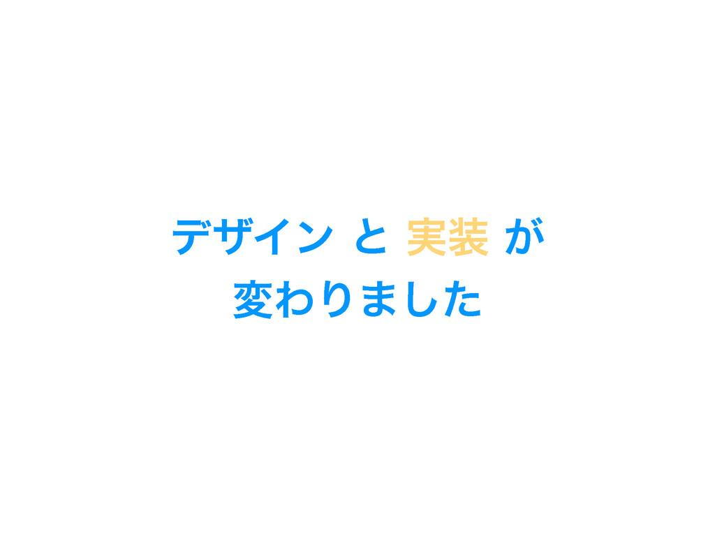 σβΠϯͱ࣮͕ มΘΓ·ͨ͠