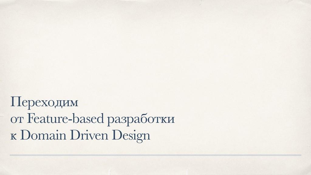 Переходим от Feature-based разработки к Domain ...