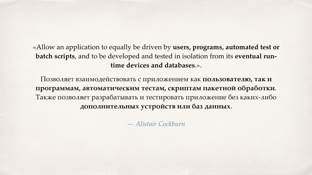 «Allow an application to equally be driven by u...