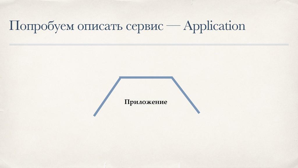 Попробуем описать сервис — Application Приложен...