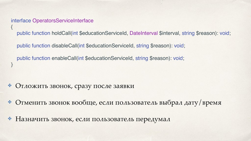 interface OperatorsServiceInterface { public fu...