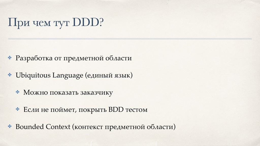 При чем тут DDD? ✤ Разработка от предметной обл...