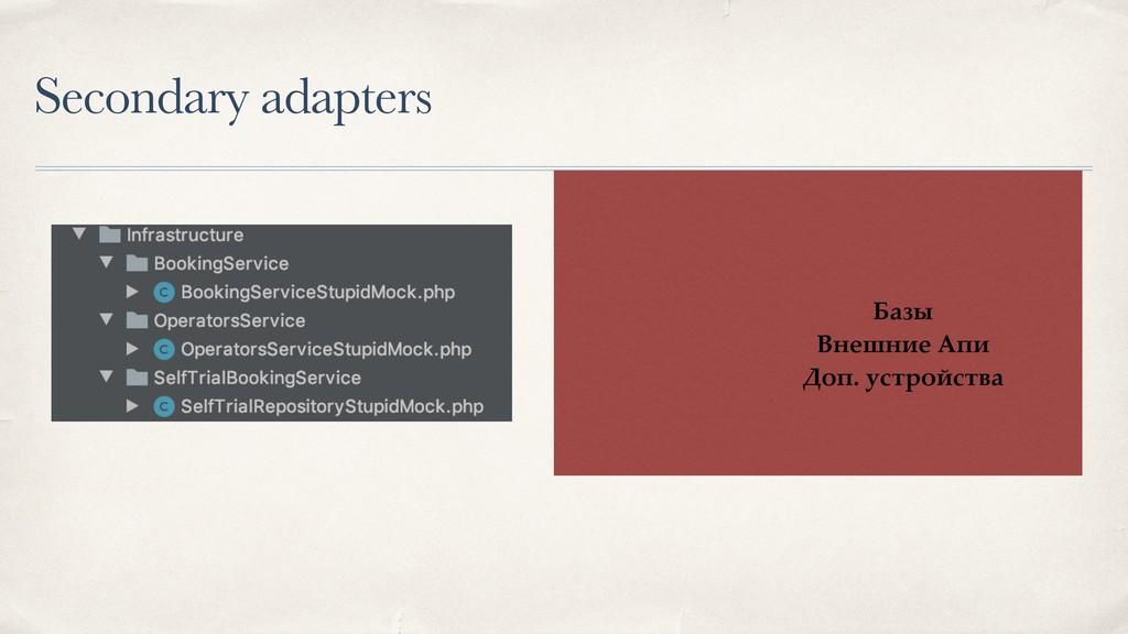 Secondary adapters Базы Внешние Апи Доп. устр...