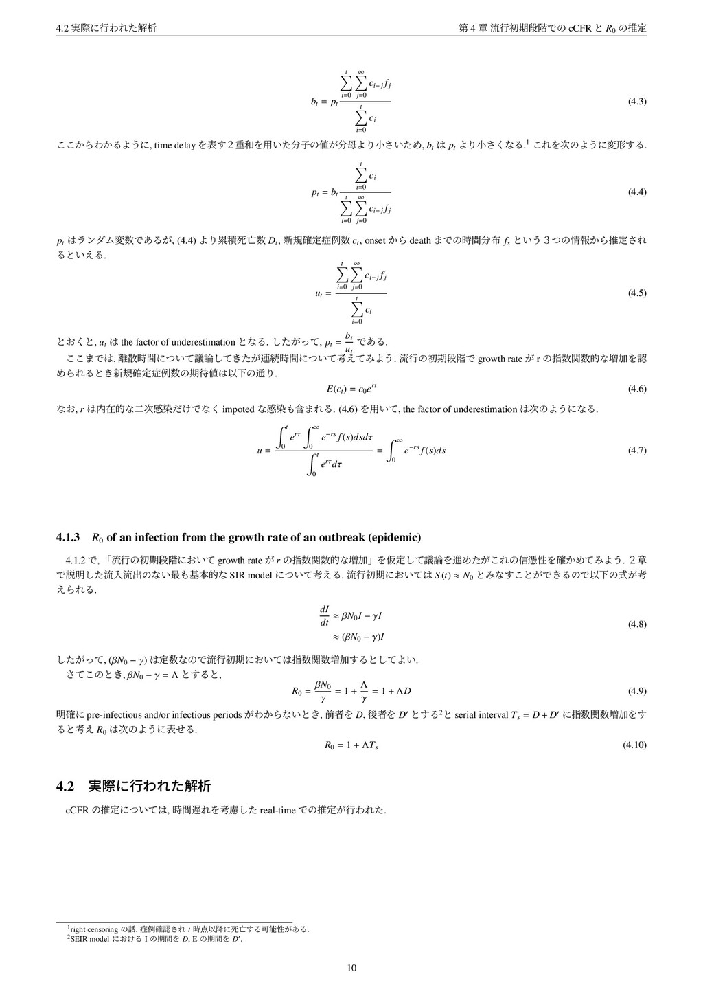 4.2 ࣮ࡍʹߦΘΕͨղੳ ୈ 4 ষ ྲྀߦॳظஈ֊Ͱͷ cCFR ͱ R0 ͷਪఆ bt =...