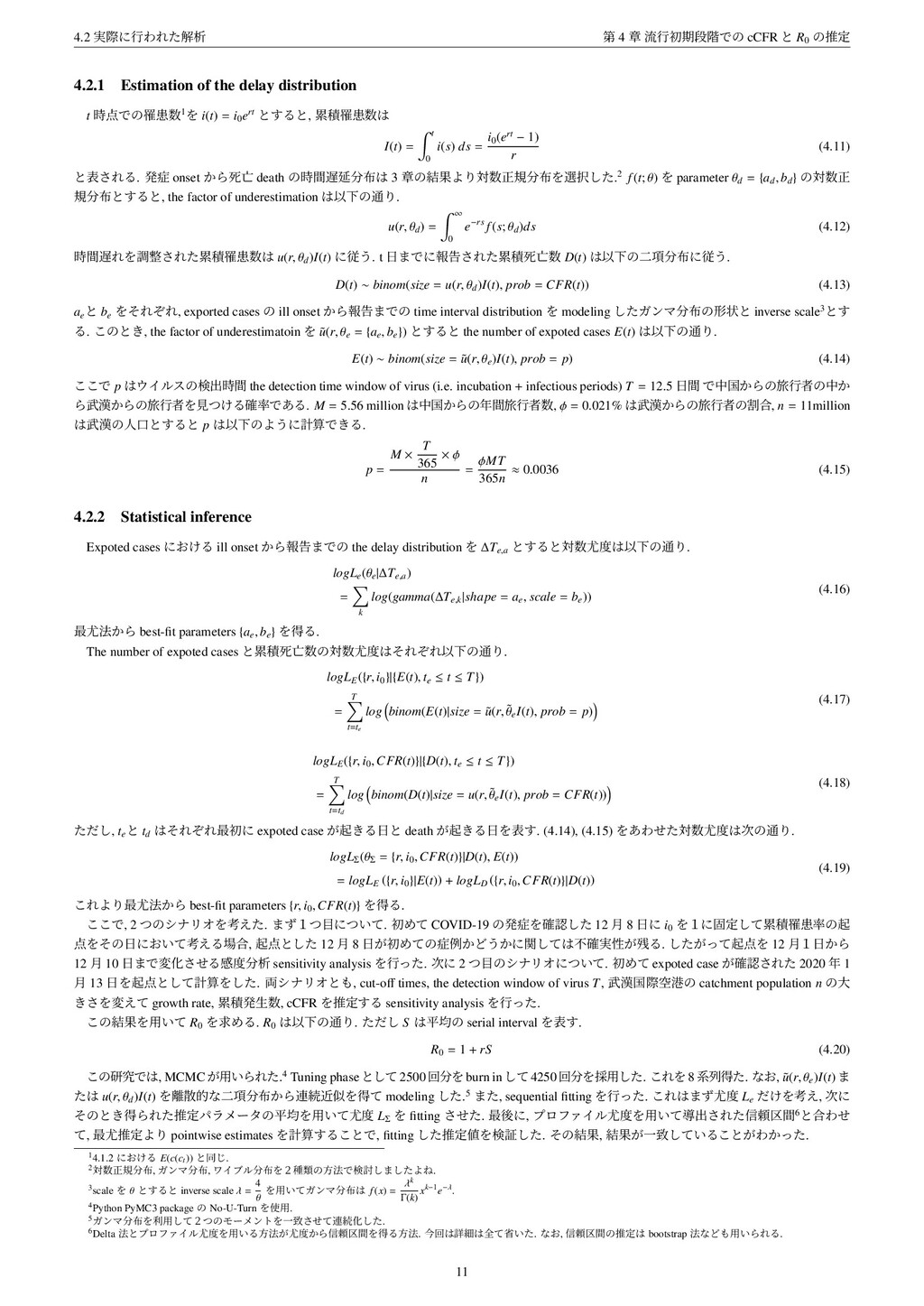 4.2 ࣮ࡍʹߦΘΕͨղੳ ୈ 4 ষ ྲྀߦॳظஈ֊Ͱͷ cCFR ͱ R0 ͷਪఆ 4.2....