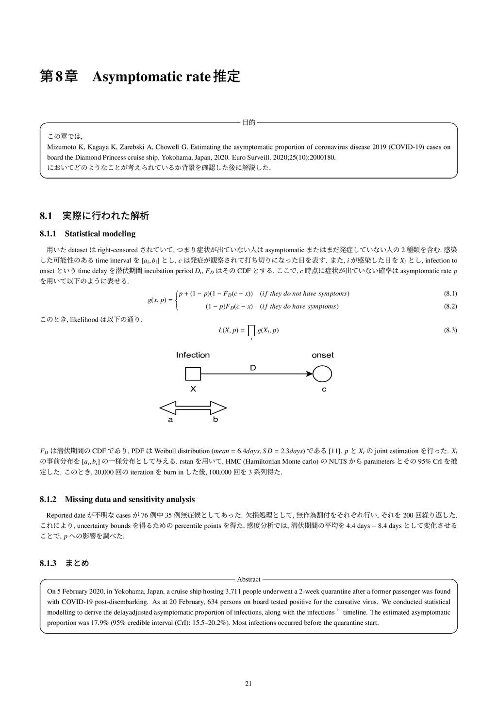 ୈ8ষ Asymptomatic rateਪఆ త   ͜ͷষͰ, Mizumoto ...