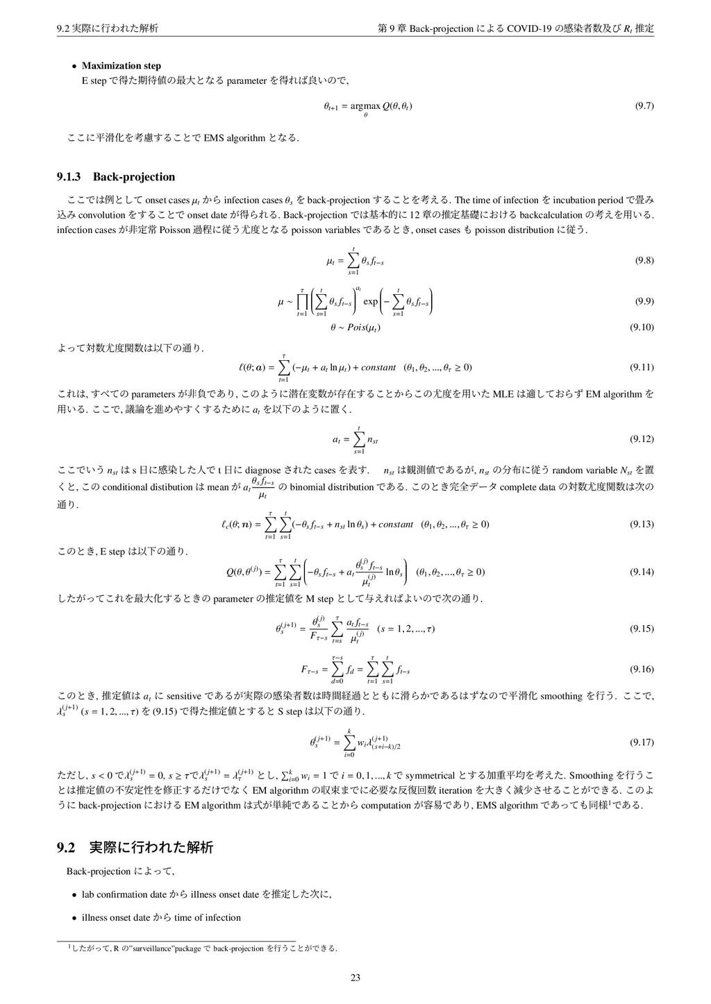 9.2 ࣮ࡍʹߦΘΕͨղੳ ୈ 9 ষ Back-projection ʹΑΔ COVID-1...