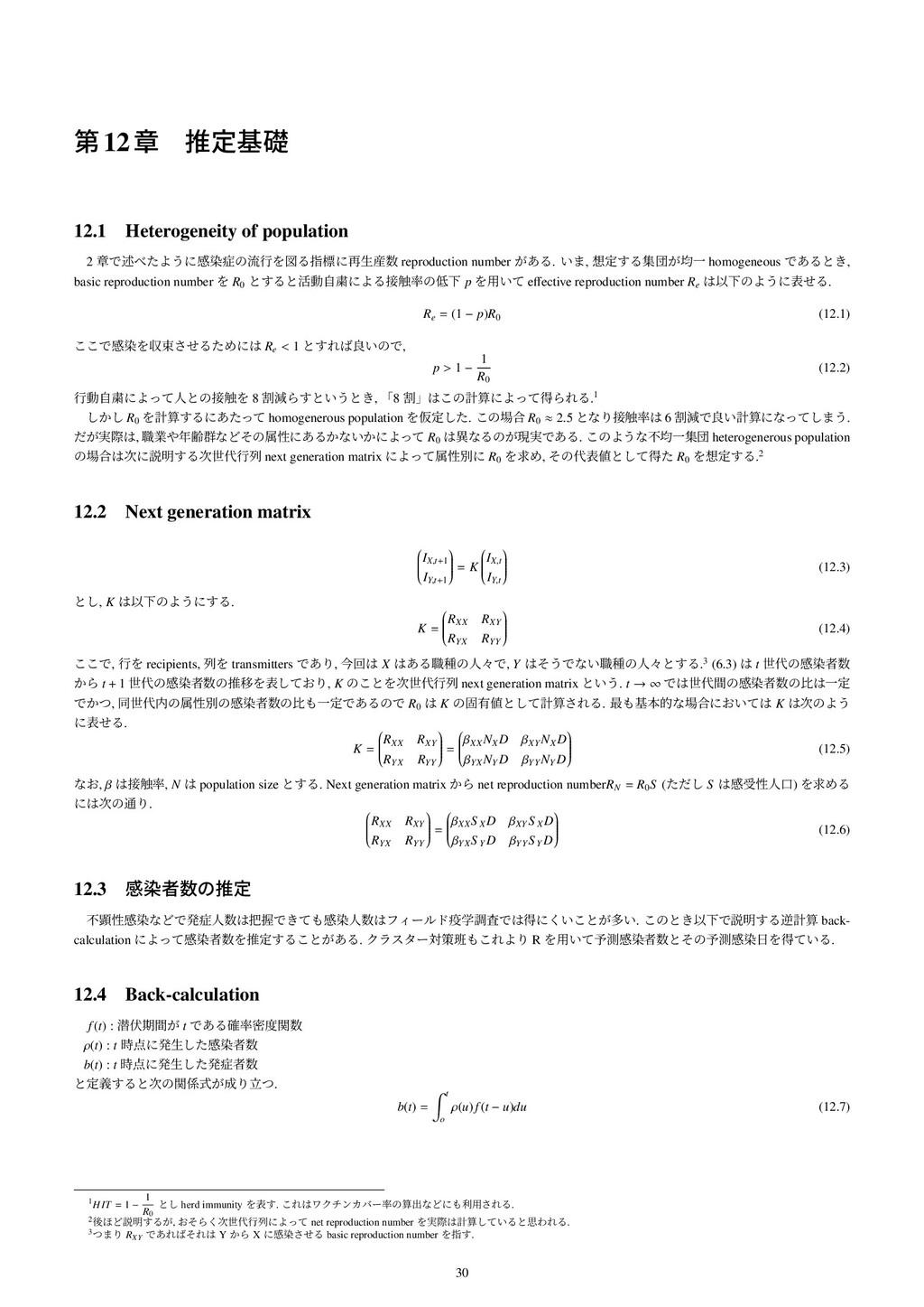 ୈ12ষ ਪఆجૅ 12.1 Heterogeneity of population 2 ষͰ...