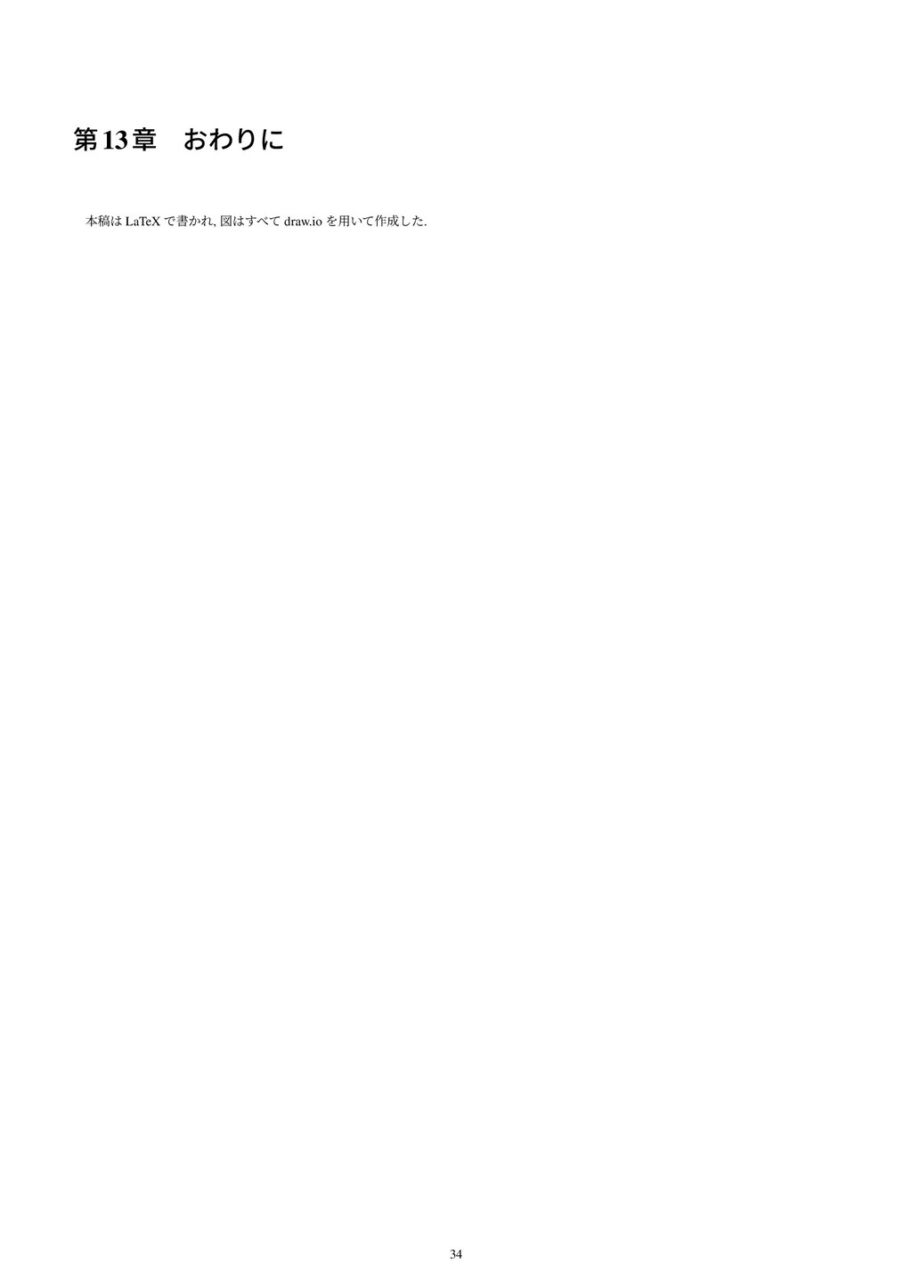 ୈ13ষ ͓ΘΓʹ ຊߘ LaTeX Ͱॻ͔Ε, ਤͯ͢ draw.io Λ༻͍ͯ࡞͠...