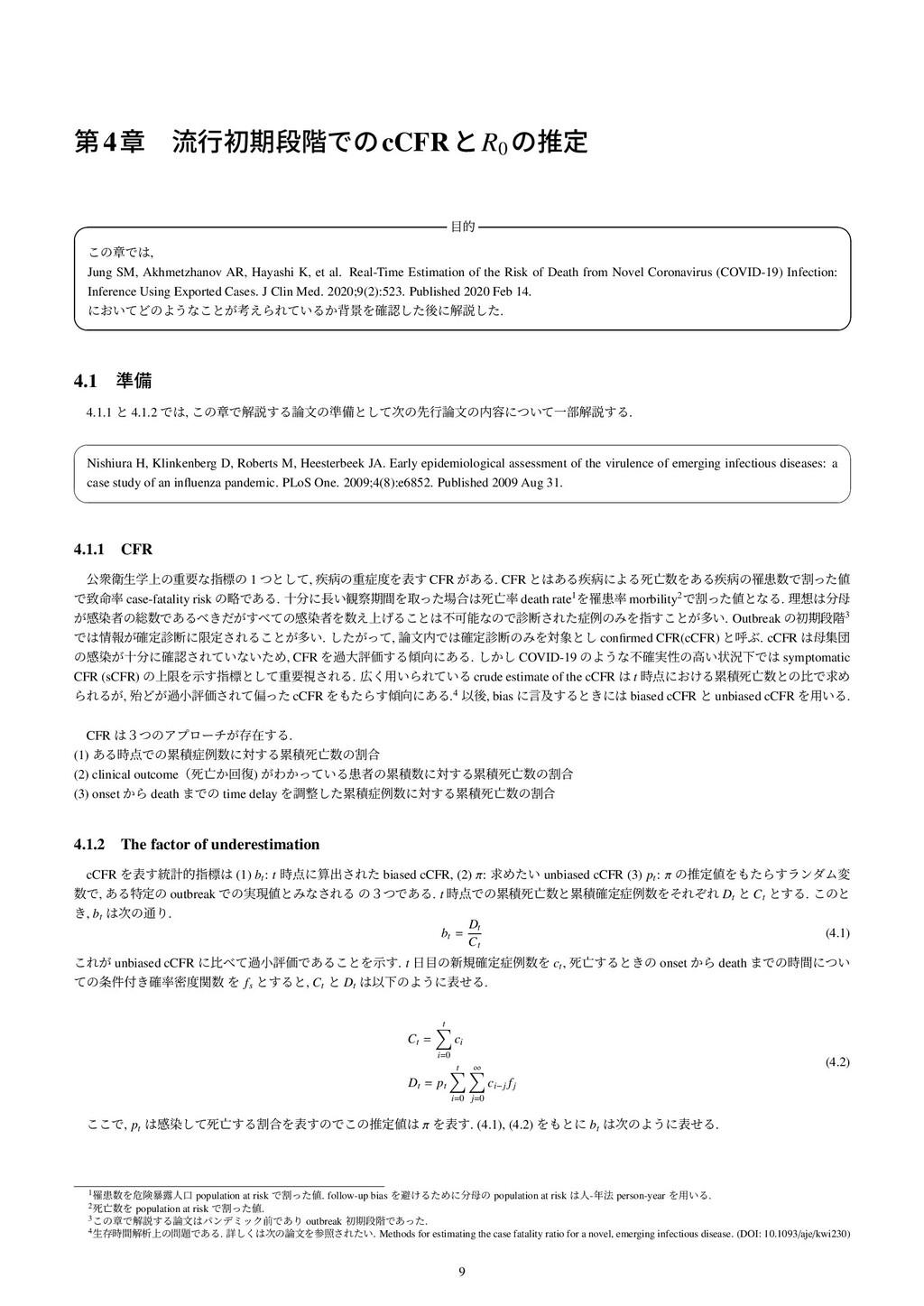 ୈ4ষ ྲྀߦॳظஈ֊ͰͷcCFRͱR0 ͷਪఆ త   ͜ͷষͰ, Jung SM, ...
