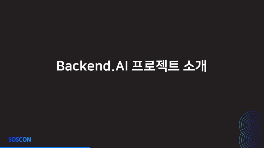 Backend.AI 프로젝트 소개