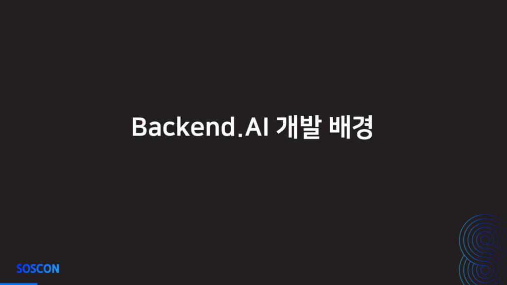 Backend.AI 개발 배경
