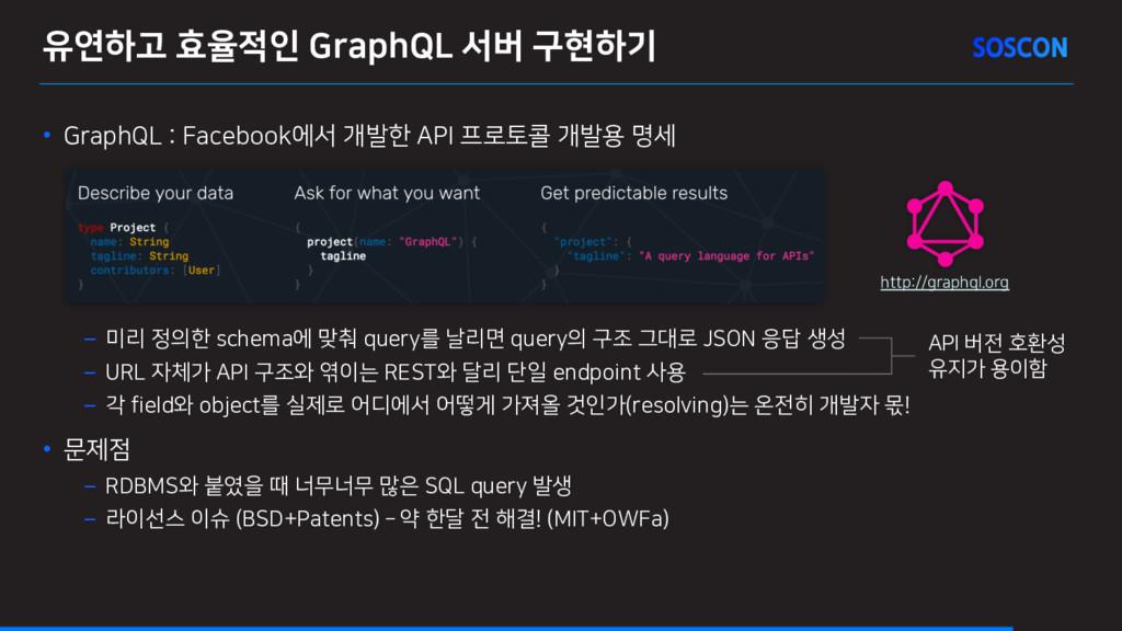 유연하고 효율적인 GraphQL 서버 구현하기 • GraphQL : Facebook에...