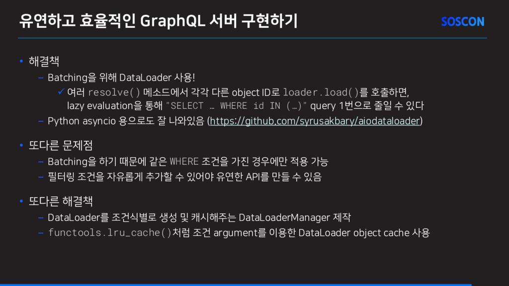 유연하고 효율적인 GraphQL 서버 구현하기 • 해결책 – Batching을 위해 ...