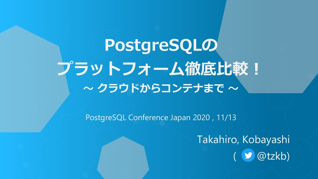 PostgreSQLの プラットフォーム徹底比較! ~ クラウドからコンテナまで ~ Post...