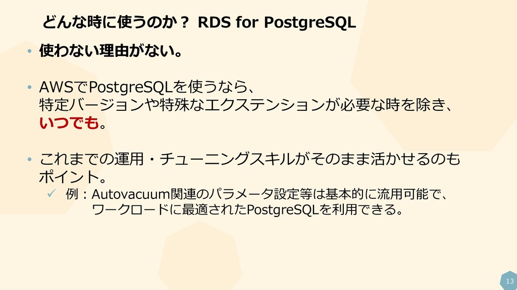 13 どんな時に使うのか? RDS for PostgreSQL • 使わない理由がない。 •...