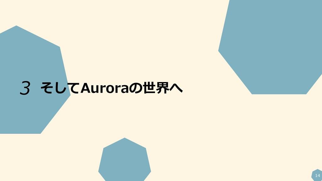 14 そしてAuroraの世界へ 3