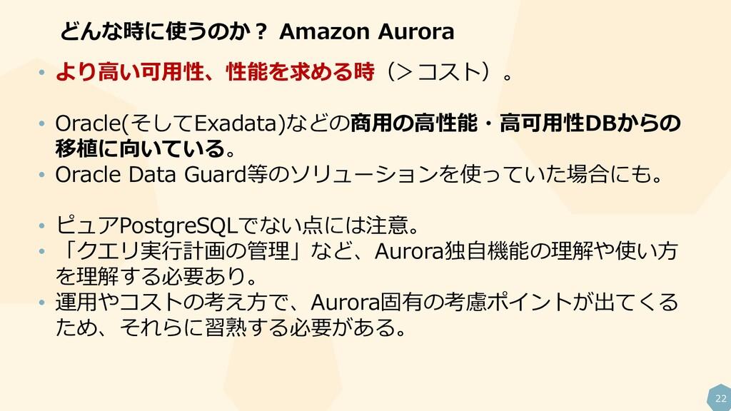 22 どんな時に使うのか? Amazon Aurora • より高い可用性、性能を求める時(>...