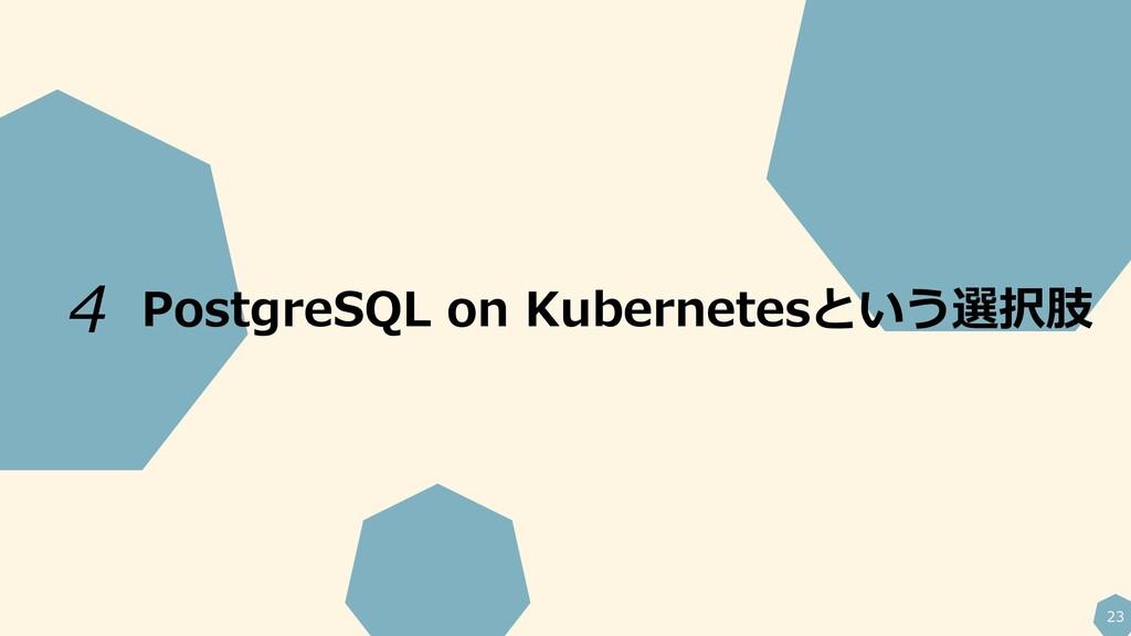 23 PostgreSQL on Kubernetesという選択肢 4