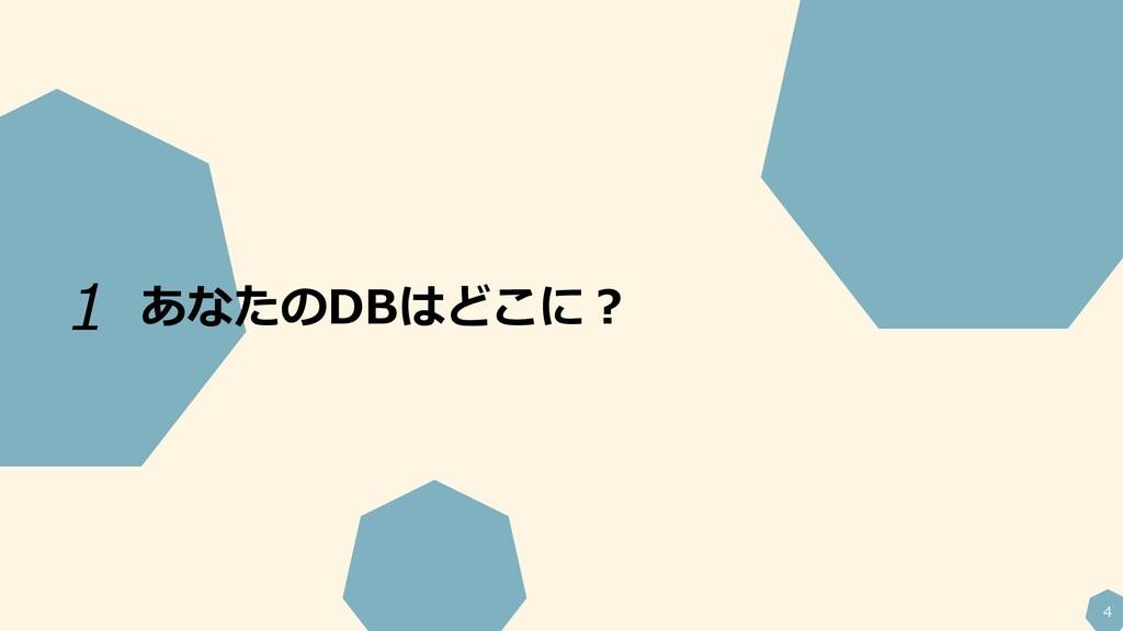4 あなたのDBはどこに? 1