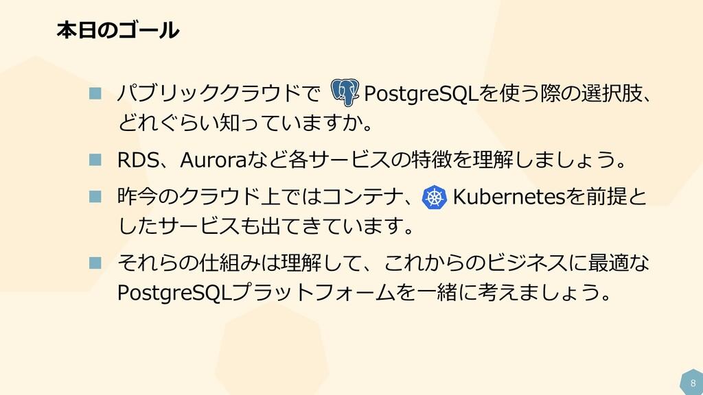 8  パブリッククラウドで PostgreSQLを使う際の選択肢、 どれぐらい知っていますか...