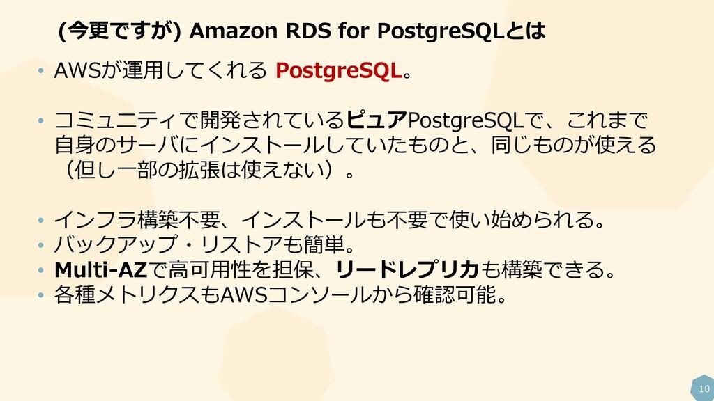 10 (今更ですが) Amazon RDS for PostgreSQLとは • AWSが運用...