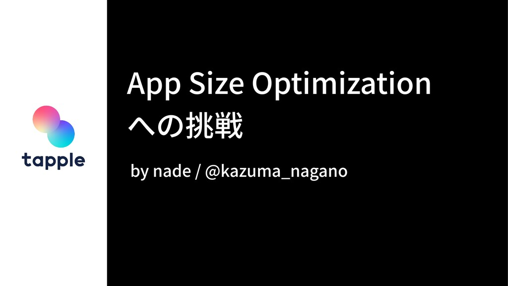 App Size Optimization  への挑戦 by nade / @kazuma_...
