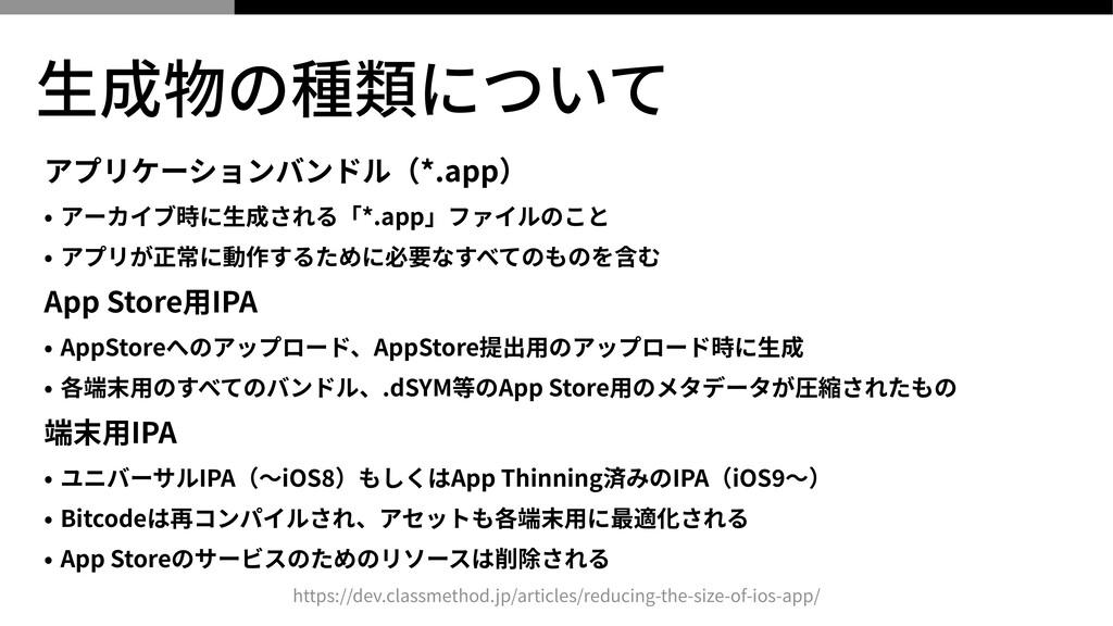 ⽣成物の種類について アプリケーションバンドル(*.app)   • アーカイブ時に⽣成される...