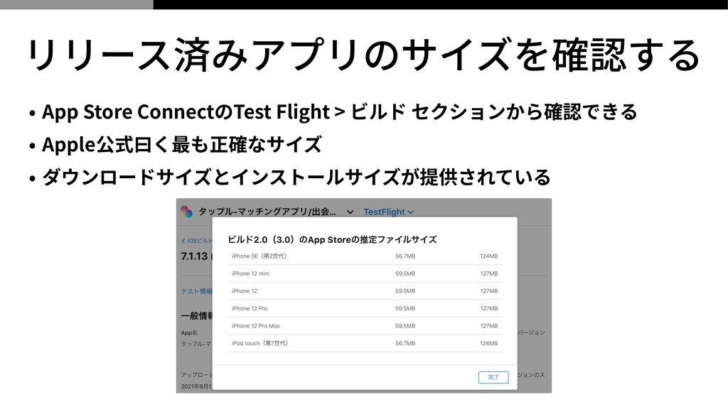 リリース済みアプリのサイズを確認する • App Store ConnectのTest Fli...