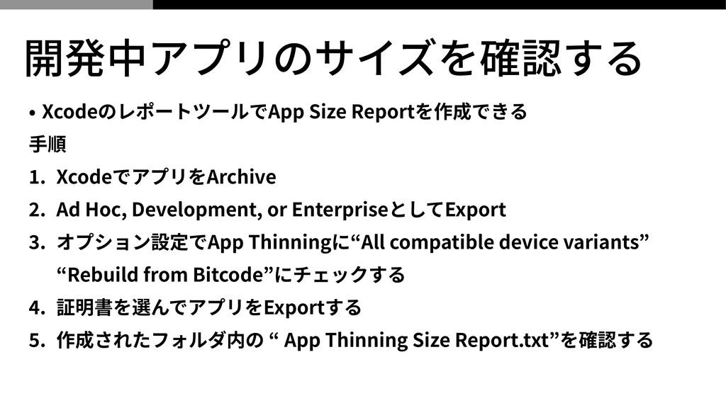 開発中アプリのサイズを確認する • XcodeのレポートツールでApp Size Report...