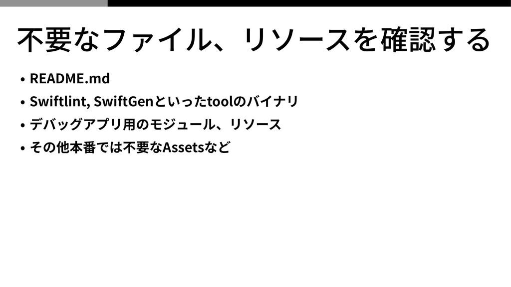 不要なファイル、リソースを確認する • README.md   • Swiftlint, Sw...