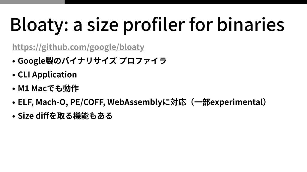 Bloaty: a size pro fi ler for binaries https://...