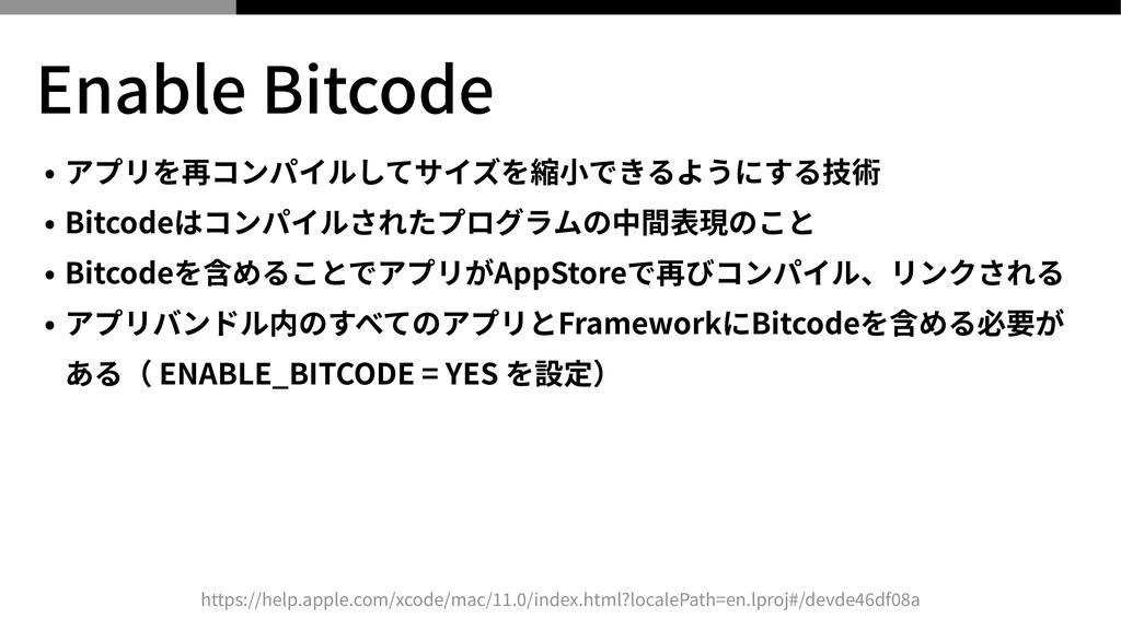Enable Bitcode • アプリを再コンパイルしてサイズを縮⼩できるようにする技術  ...