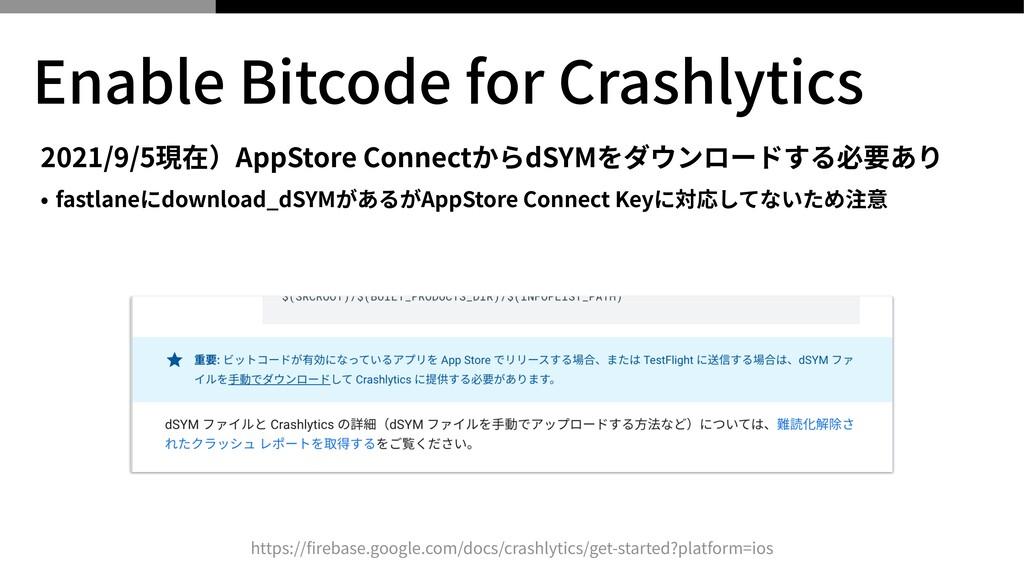 2021/9/5現在)AppStore ConnectからdSYMをダウンロードする必要あり ...