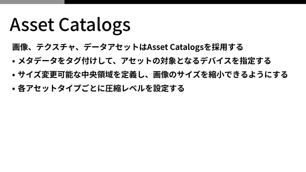 Asset Catalogs 画像、テクスチャ、データアセットはAsset Catalogsを...