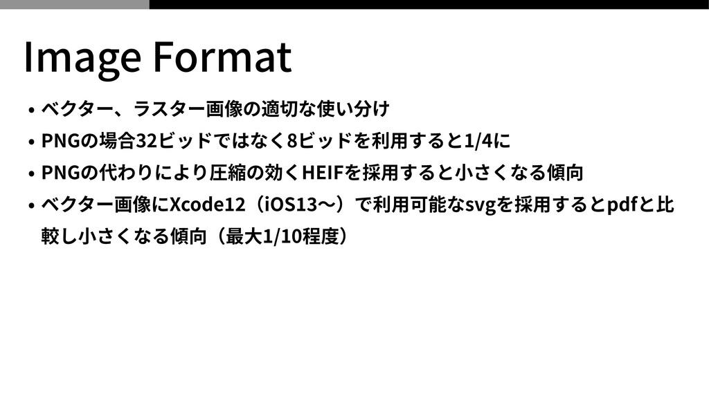 Image Format • ベクター、ラスター画像の適切な使い分け   • PNGの場合32...