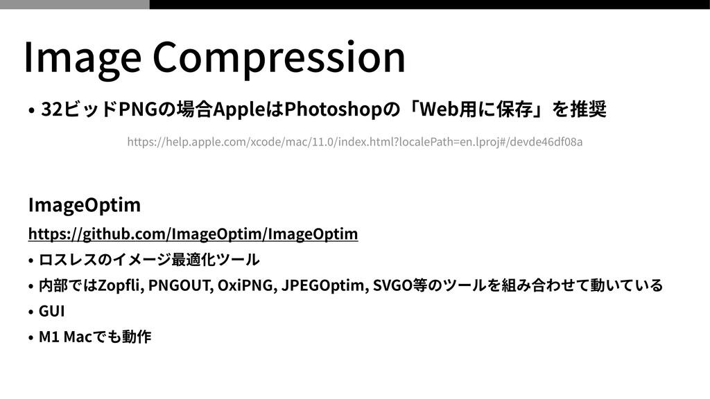 Image Compression • 32ビッドPNGの場合AppleはPhotoshopの...