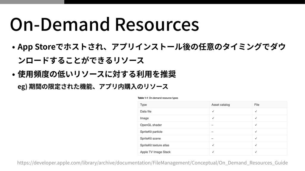 On-Demand Resources • App Storeでホストされ、アプリインストール...