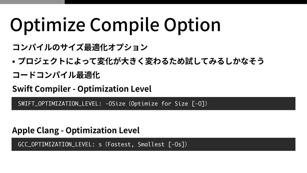コンパイルのサイズ最適化オプション   • プロジェクトによって変化が⼤きく変わるため試してみ...