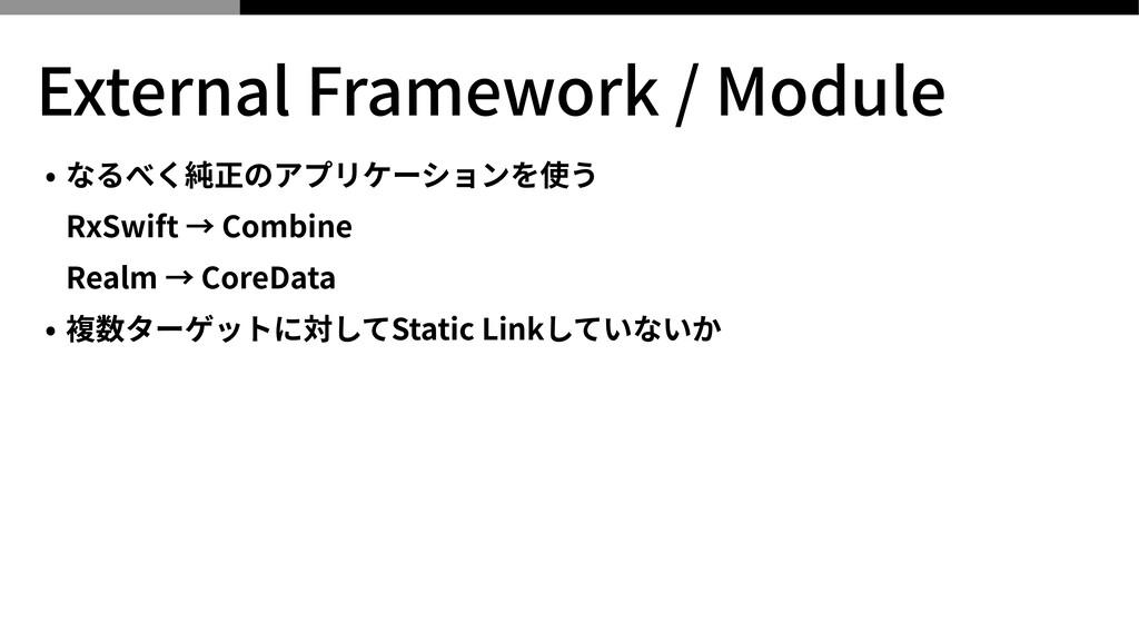 External Framework / Module • なるべく純正のアプリケーションを使...