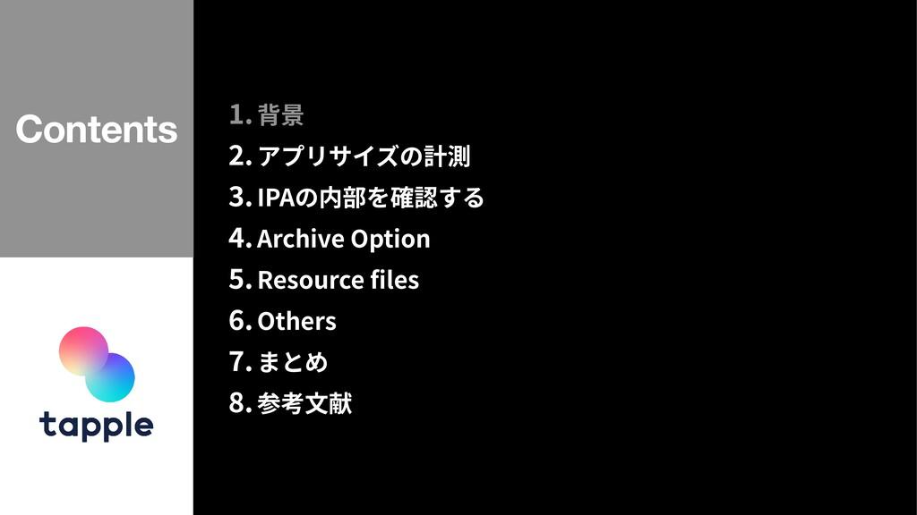 1 .背景   2 .アプリサイズの計測   3 .IPAの内部を確認する   4 .Arch...