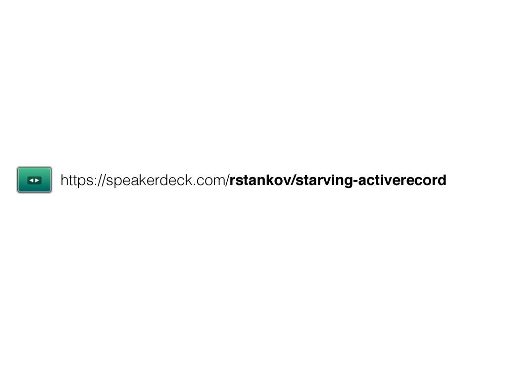 https://speakerdeck.com/rstankov/starving-activ...