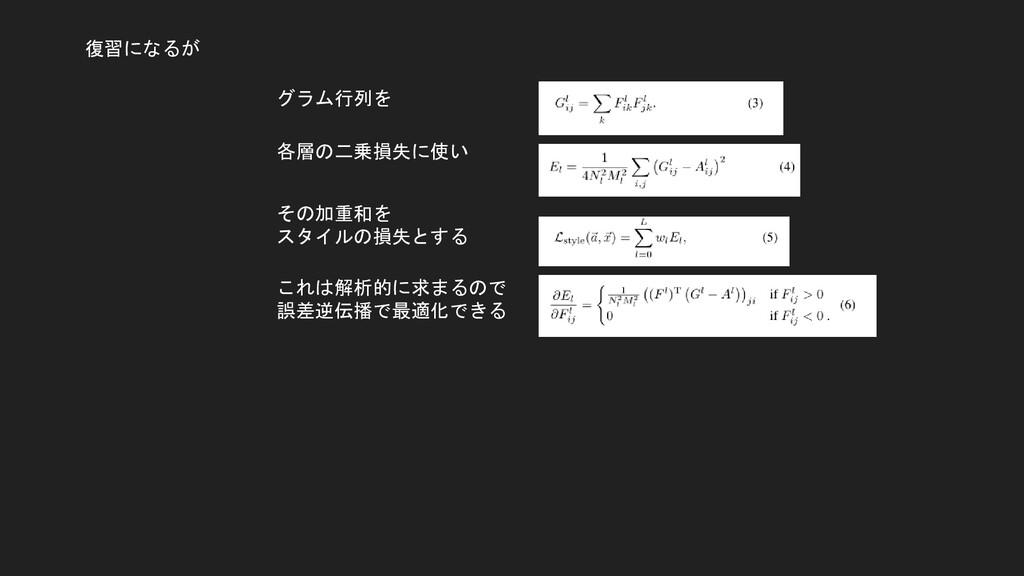 復習になるが グラム行列を 各層の二乗損失に使い その加重和を スタイルの損失とする これは解...