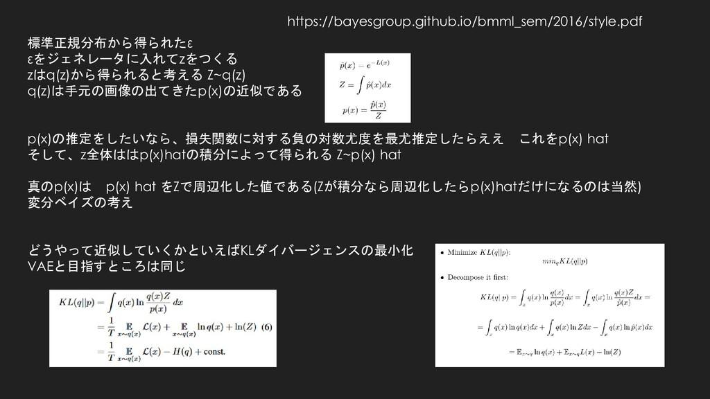 標準正規分布から得られたε εをジェネレータに入れてzをつくる zはq(z)から得られると考え...