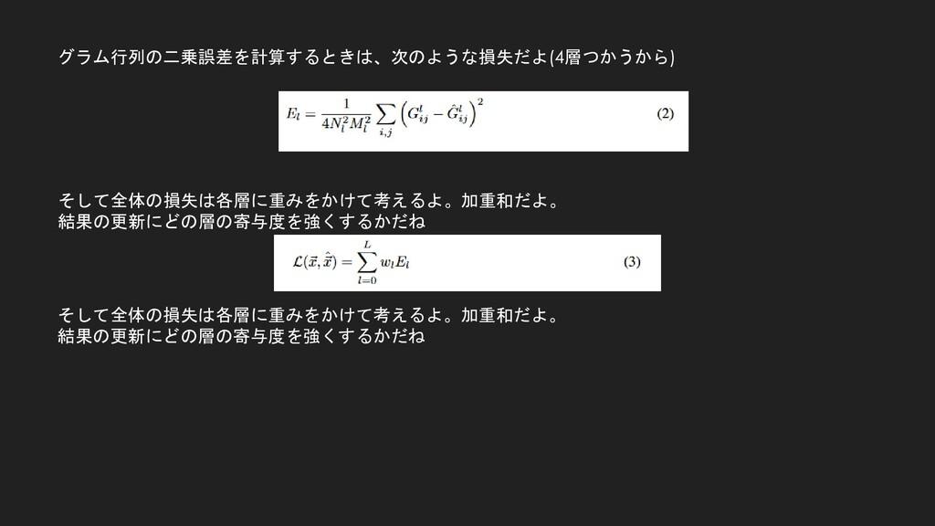 グラム行列の二乗誤差を計算するときは、次のような損失だよ(4層つかうから) そして全体の損失は...