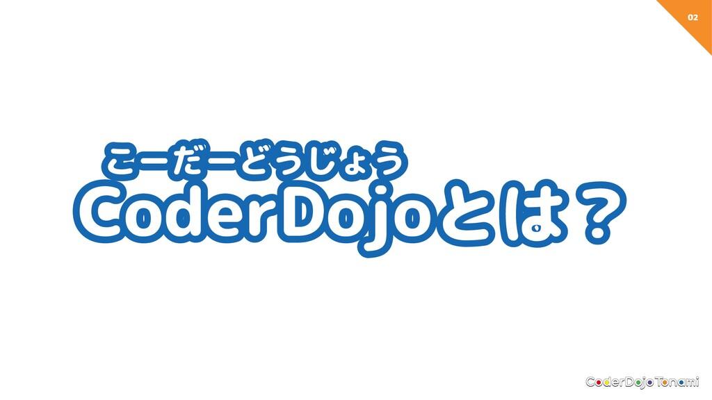 02 こーだーどうじょう CoderDojoとは?