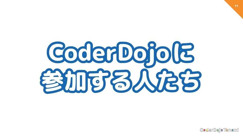 11 CoderDojoに 参加する人たち