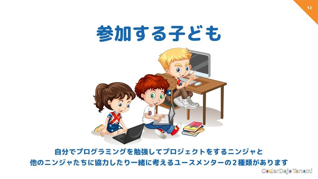 12 参加する子ども 自分でプログラミングを勉強してプロジェクトをするニンジャと 他のニンジャ...