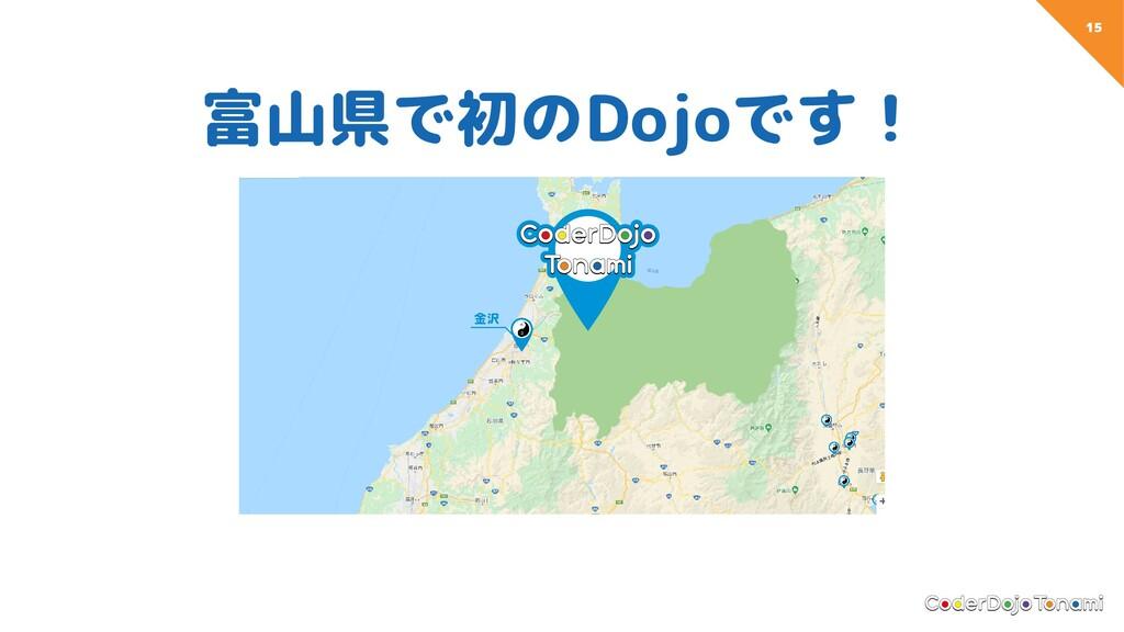 15 富山県で初のDojoです! 金沢