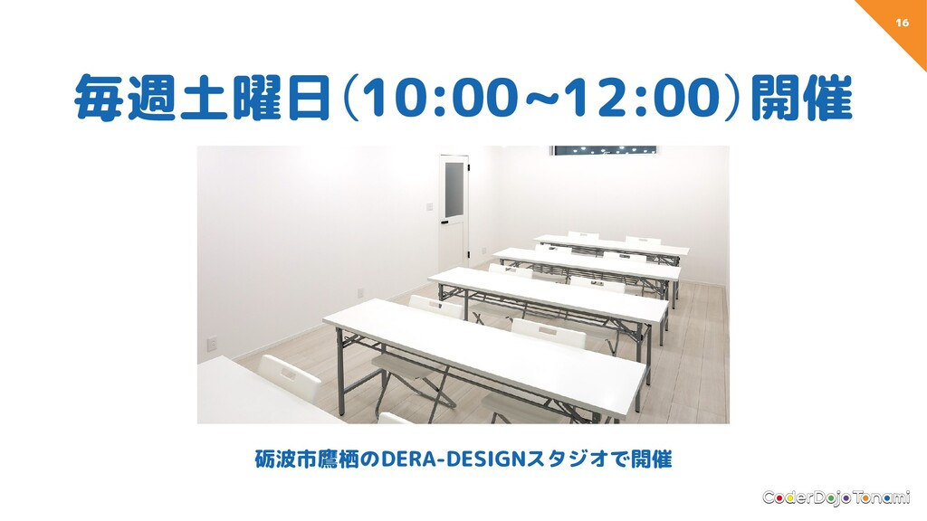 16 毎週土曜日 (10:00~12:00) 開催 砺波市鷹栖のDERA-DESIGNスタジオ...